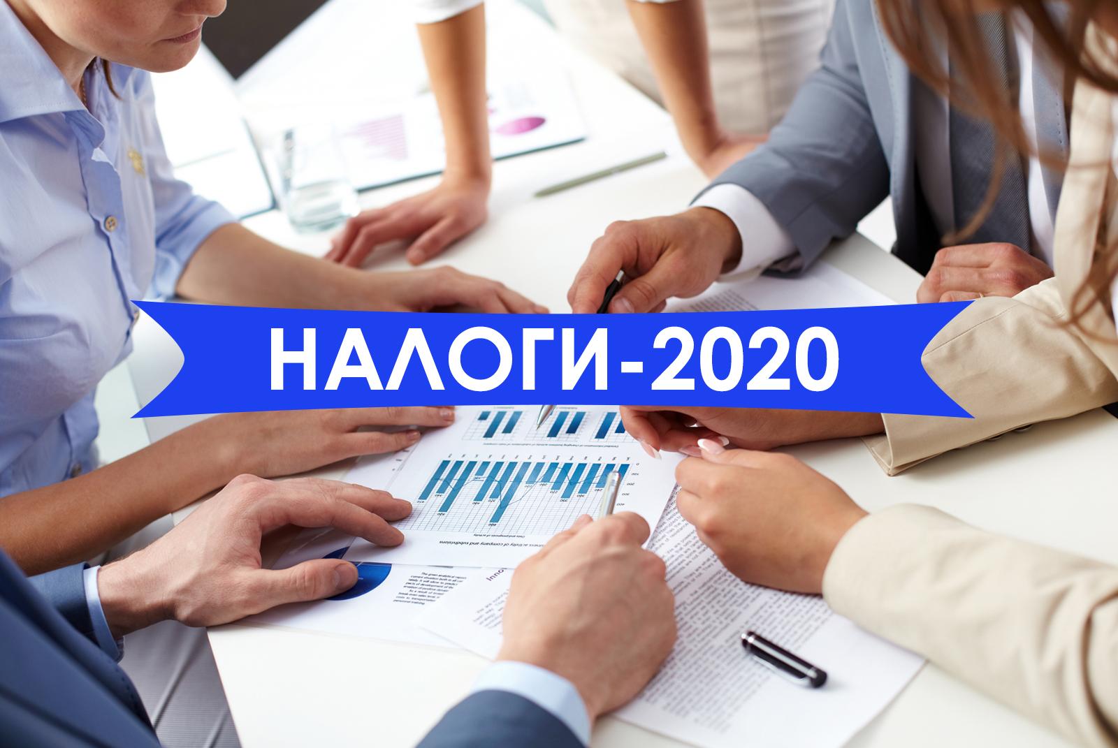Иные изменения и дополнения, внесенные в налоговое законодательство