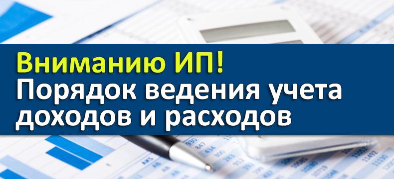 Вниманию ИП! Порядок ведения учета доходов и расходов