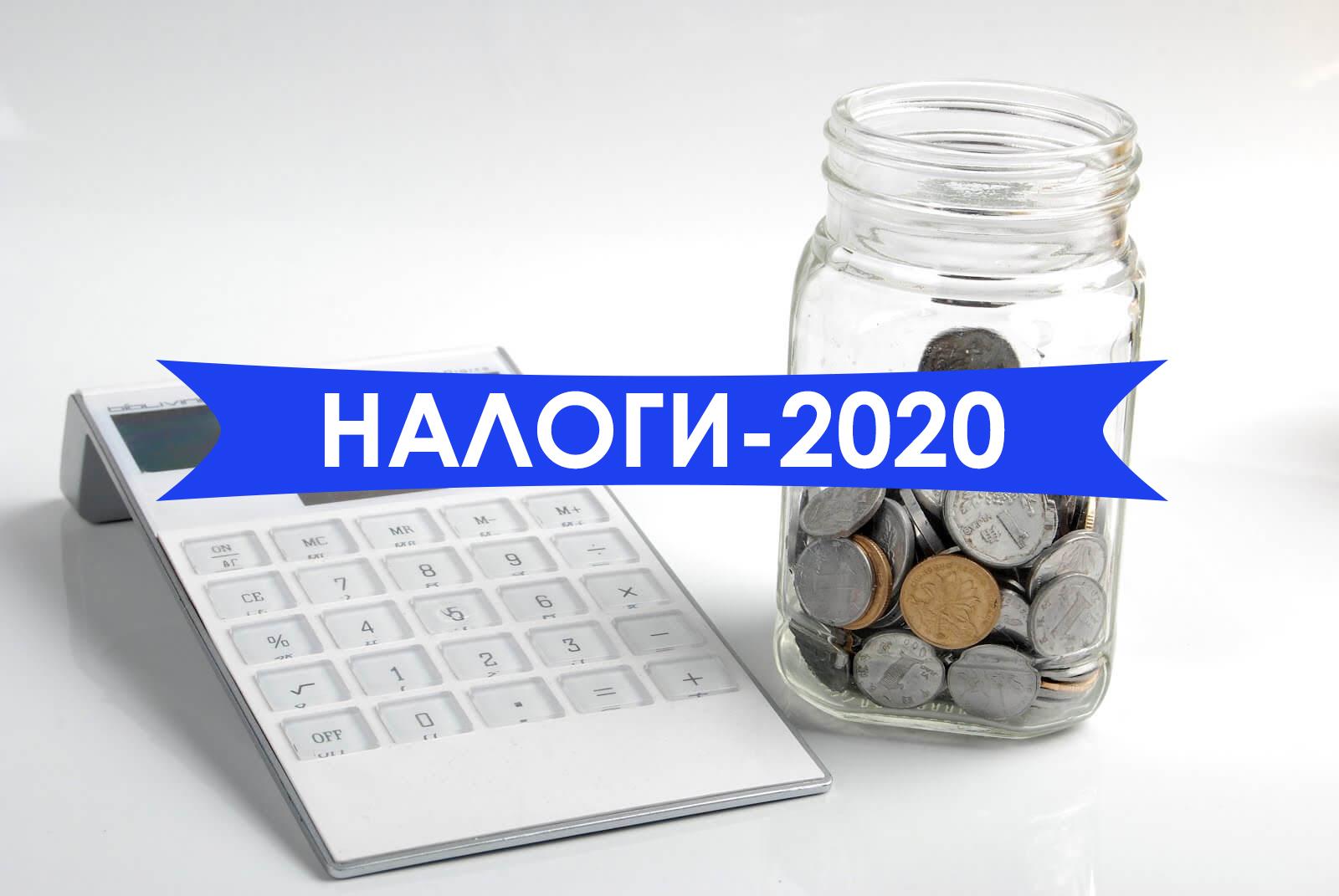 Новые ставки налогов, размеры налоговых вычетов и иные показатели